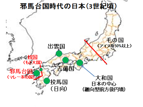 邪馬台国時代の日本(3世紀)