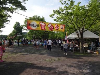 盛会裏に開催されました太陽が丘夏祭り