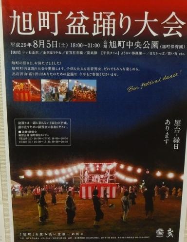 旭町盆踊り大会