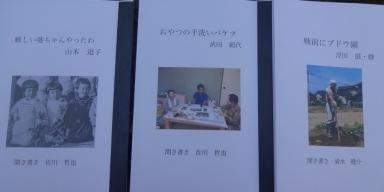 3冊の冊子にまとめられました。