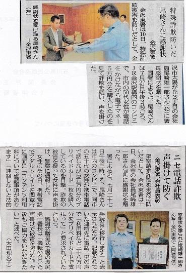 今日も尾崎さんの感謝状贈呈の報道が