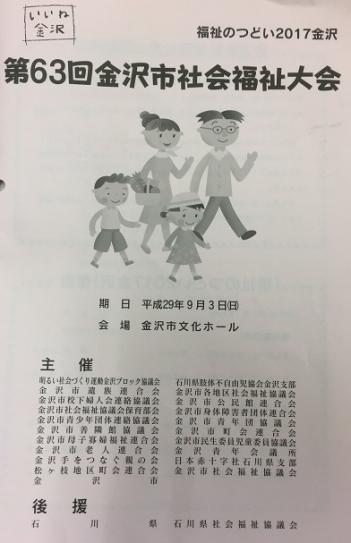 市社会福祉大会冊子