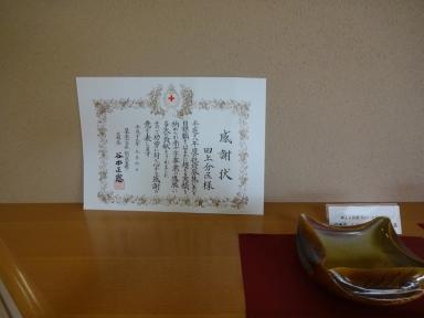 赤十字社石川県支部からの感謝状