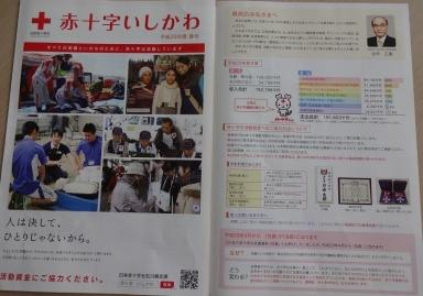 赤十字いしかわ広報誌