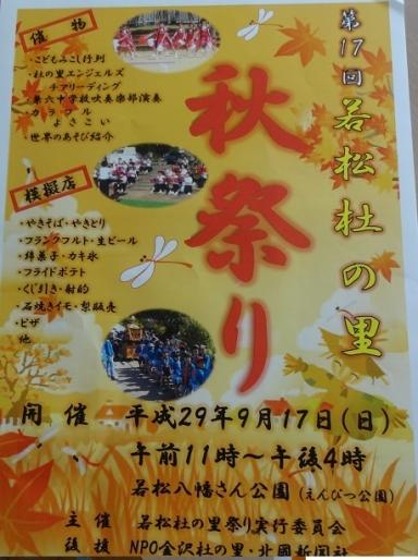 若松杜の里秋祭り