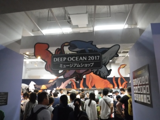 深海展 (53)