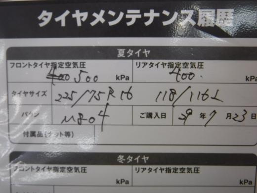 タイヤ交換 (11)