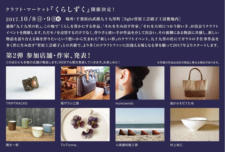 【くらしずく】ポストカード(3)