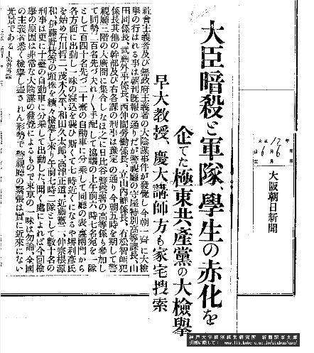 特高学生赤化国際共産党1
