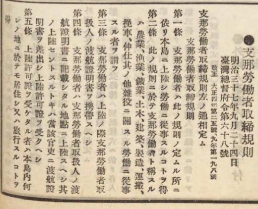 台湾法令支那労働者取締規則1