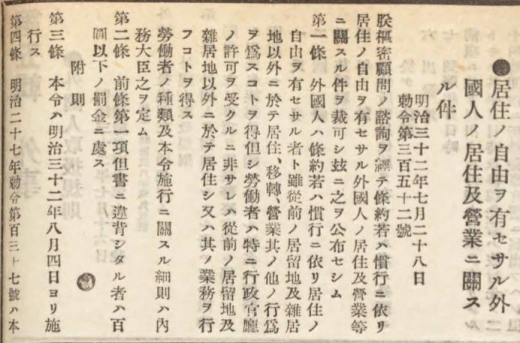台湾法令居住の自由を有せざる外国人1