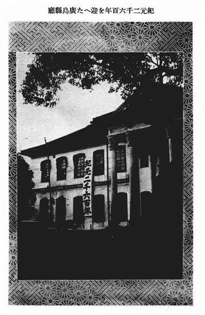原爆広島県庁1