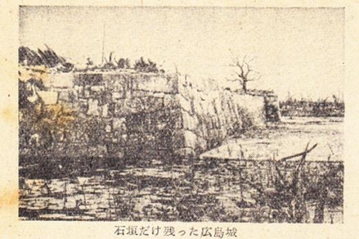 原爆広島城石垣