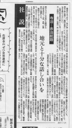 赤泊航路日報社説(H29。7)のコピー