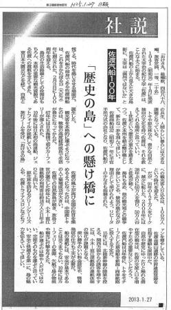 社説佐渡汽船100年