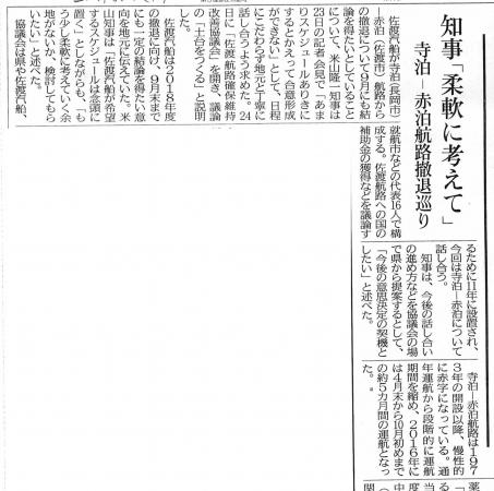 赤泊航路、申し入れ&記事-4
