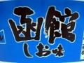 函館しお味_02