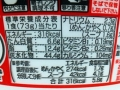 旭川しょうゆ味_03
