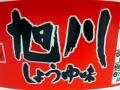 旭川しょうゆ味_02