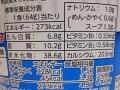 岩手県産ピリ辛しおラーメン_03