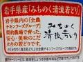 岩手県産ピリ辛しおラーメン_02