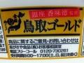 鳥取ゴールド_02