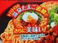 広島式汁なし担担麺_02