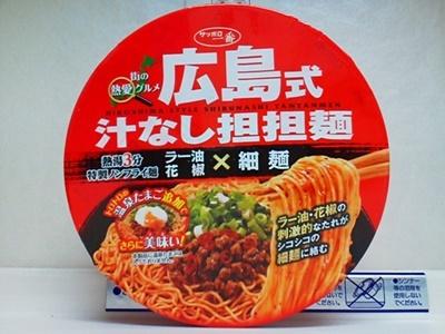 広島式汁なし担担麺_01