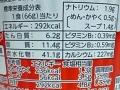 熊本 ピリ辛みそラーメン_03