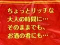 大人のプラチナスナック 明太子味_02