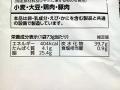 ポテリッチ 柚子胡椒チキン味_03