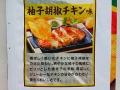 ポテリッチ 柚子胡椒チキン味_02