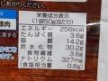 スーパー大麦ポリンキー BLT_03
