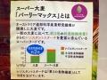 スーパー大麦ポリンキー BLT_02