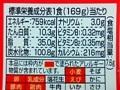 一平ちゃん夜店の焼そば たこ焼味_03