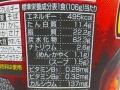 白樺山荘 辛口味噌ラーメン_03