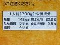 土佐ジローカレー_04