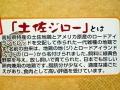 土佐ジローカレー_02