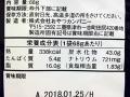 ベビースタードデカイラーメン 創味のつゆ味_03