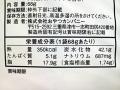 ベビースタードデカイラーメン 創味シャンタン味_03