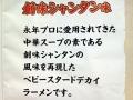 ベビースタードデカイラーメン 創味シャンタン味_02
