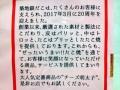 ベビースタードデカイラーメン チーズ明太子味_02