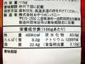 ベビースタードデカイラーメン 豚キムチ味_03