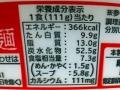 レモンらぁ麺_03