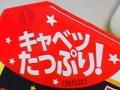 夜店の焼そば すだちポン酢醤油味_02