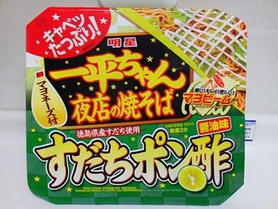 夜店の焼そば すだちポン酢醤油味_01