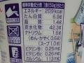 カップヌードル そうめん 鯛だし柚子風味_03
