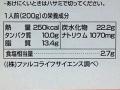 俺のカレー 俺のスパニッシュ_04