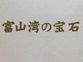 しろえびカレー_02