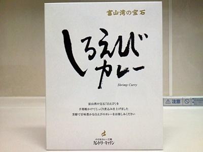しろえびカレー_01